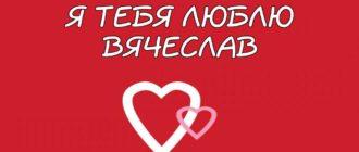 Картинки «Вячеслав, я тебя люблю!» (41 фото)