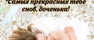 Красивые картинки «Спокойной ночи, доченька!» (31 фото)