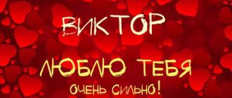 Картинки «Виктор, я тебя люблю!» (34 фото)