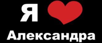Картинки «Александр, я тебя люблю!» (37 фото)