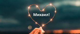 Любовные картинки — Михаил, я тебя люблю! (30 фото)