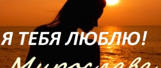Любовные картинки — Мирослава, я тебя люблю! (36 фото)