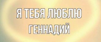 Любовные картинки «Геннадий, я тебя люблю!» (42 фото)