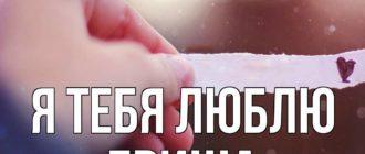 Любовные картинки «Григорий, я тебя люблю!» (32 фото)