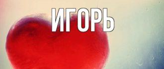Любовные картинки — Игорь, я тебя люблю! (32 фото)