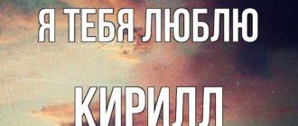 Любовные картинки — Кирилл, я тебя люблю! (34 фото)