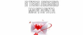 Любовные картинки — Маргарита, я тебя люблю! (38 фото)