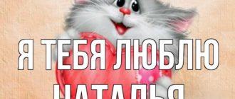 Любовные картинки — Наталья, я тебя люблю! (43 фото)