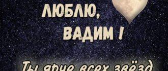 Любовные картинки — Вадим, я тебя люблю! (31 фото)
