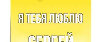 Любовные картинки — Сергей, я тебя люблю! (36 фото)