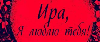 Любовные картинки — Ирина, я тебя люблю! (37 фото)