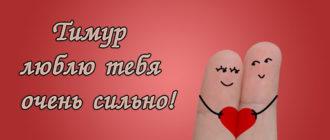 Любовные картинки — Тимур, я тебя люблю! (35 фото)