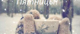 Картинки — С добрым зимним утром Пятницы! (34 фото)