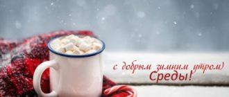 Картинки — С добрым зимним утром Среды! (30 фото)