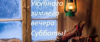Картинки — Добрый зимний вечер Субботы! (31 фото)