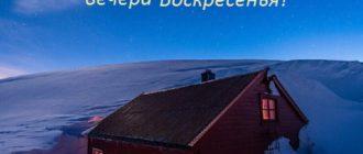 Картинки — Добрый зимний вечер Воскресенья! (31 фото)
