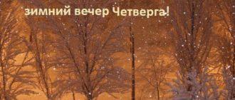 Картинки — Добрый зимний вечер Четверга! (31 фото)