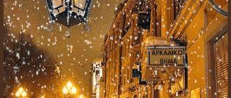 Картинки с пожеланием доброго зимнего вечера Февраля (39 фото)