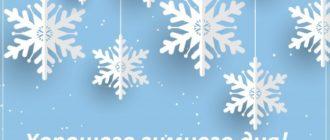 Картинки с пожеланием хорошего зимнего дня (62 фото)