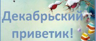 Красивые картинки — Декабрьский приветик! (35 фото)