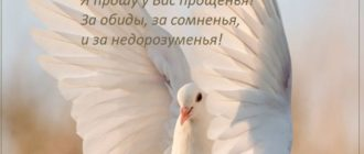 Красивые открытки с Прощеным Воскресеньем! (47 фото)