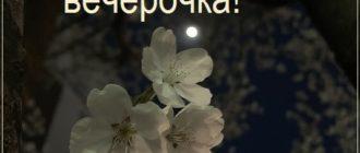 Картинки с пожеланием доброго вечера Апреля (33 фото)