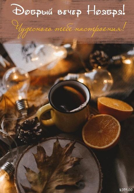 вечер чай уют